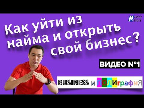 Как уйти из найма и открыть свой бизнес? Моя история, как начинался бизнес...