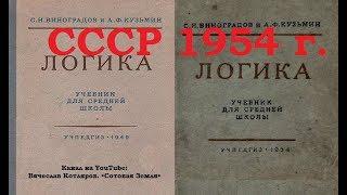 Учебник для средней школы. Логика.1954 год.