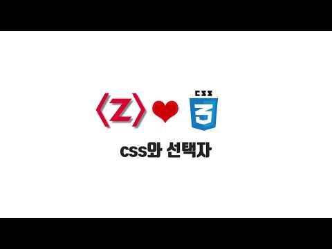 HTML/CSS 무료 강좌 2-2. css와 선택자