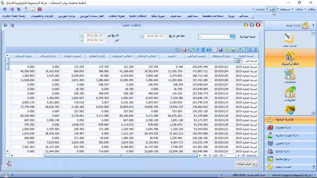 شرح تفصيلي لبرنامج الإدارة المالية ضمن نظام سجايا لتخطيط موارد المنشآت Sajaya ERP