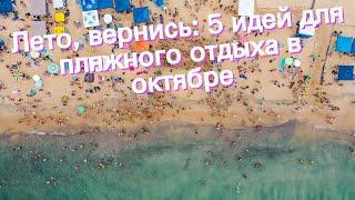 Лето вернись 5 идей для пляжного отдыха в октябре
