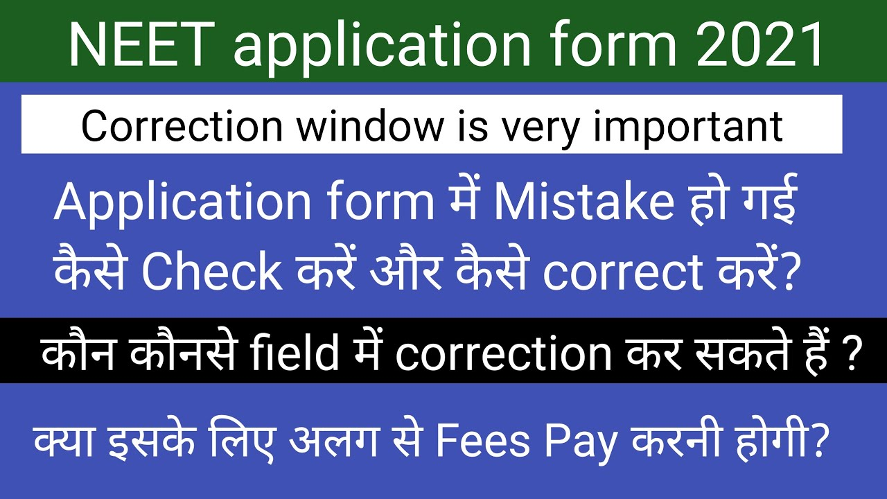 NEET 2021 Application form !! Mistakes in form !! How to correct