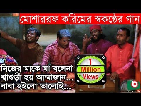 মোশাররফ করিমের স্বকন্ঠের গান - Mosharraf Karim Song | Song - Nijer Ma Ke Ma Bolena...