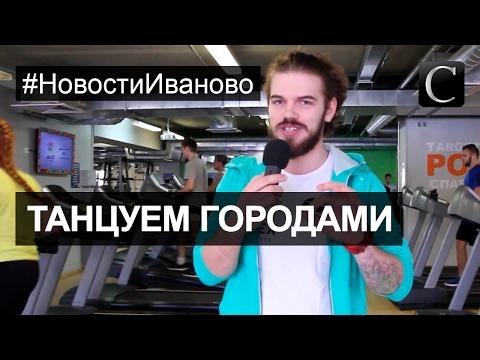 В MATRЁSHKE можешь ты не быть, но в ALEX FITNESS быть обязан. Иваново