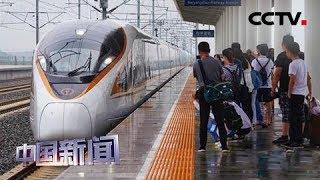 [中国新闻] 今日起雄安新区与香港可高铁直达 | CCTV中文国际