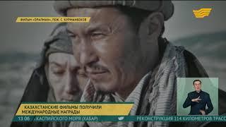 Фильмы «Оралман» С.Курманбекова и «Районы» А.Сатаева получили международные награды