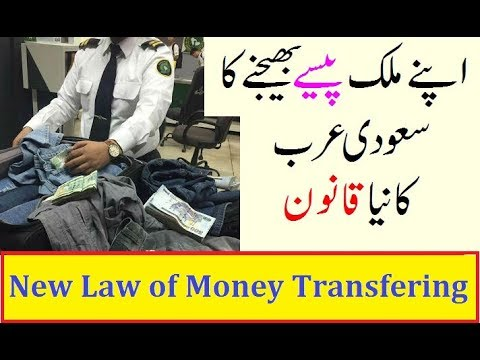 News About new Money Transfer Law Nizam  In Saudi Arabia
