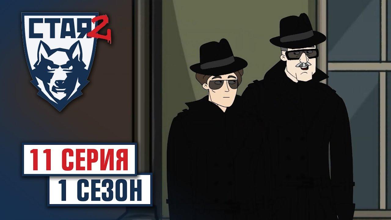 СТАЯ 2 1 сезон 11 серия
