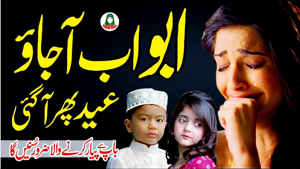 Abu Ab aa Jao Eid Phir Aa Gai    Sachi Kahani    Hindi Kahani    Urdu Kahani    Story    Humna Voice