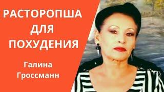 Галина Гроссманн Расторопша для похудения