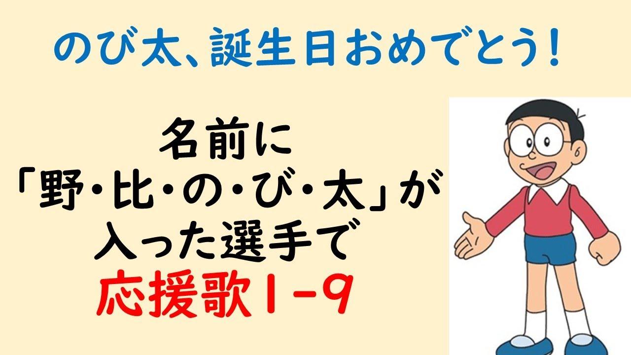 名前に「野・比・の・び・太」が入った選手で応援歌1-9 +α(プロ野球)