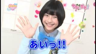 倉島颯良 ちび☆デビ!