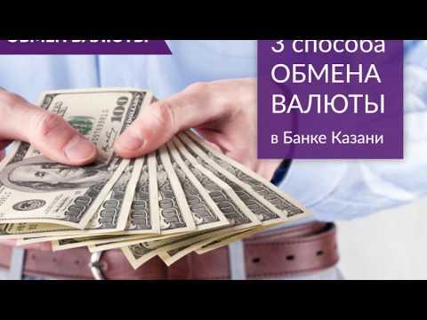 3 способа обмена валюты в Банке Казани