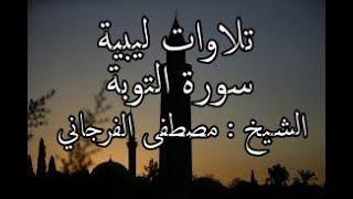 سورة التوبة برواية قالون بصوت الشيخ مصطفى الفرجاني