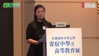 劍橋大學語言學系碩士畢業生及香港大學英文及語言學系畢業生謝亦晴小姐分享 英國寄宿學校 未來領袖搖籃