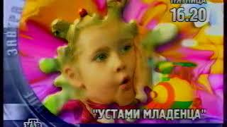 Программа передач на 22 мая (НТВ, 21.05.1998)