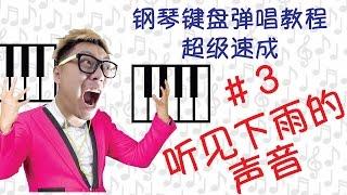 [键盘钢琴弹唱教学 #3]听见下雨的声音-周杰伦 超级速成