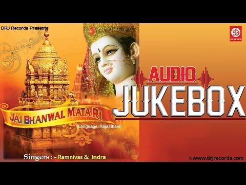 Jai Bhanwal Mata Ri  Full Audio Songs Jukebox  Rajasthani Devotional  Ramnivas, Indra HD
