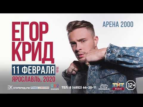 Егор Крид в Ярославле | 11.02.2020 | Арена 2000