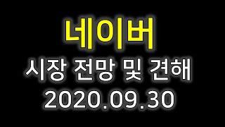 [네이버]네이버 분석 및 전망 2020.09.30
