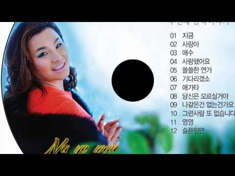 나예원-사랑아(사진영상)