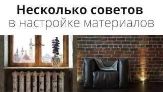 Урок 3D Max. Настройка VRay материалов - несколько советов(Спасибо за просмотрю Напишите в комментариях под видео или на этой странице http://ivannikitin.ru/neskolko-sovetov-po-sozdaniyu-v-ray..., 2014-09-19T20:11:00.000Z)