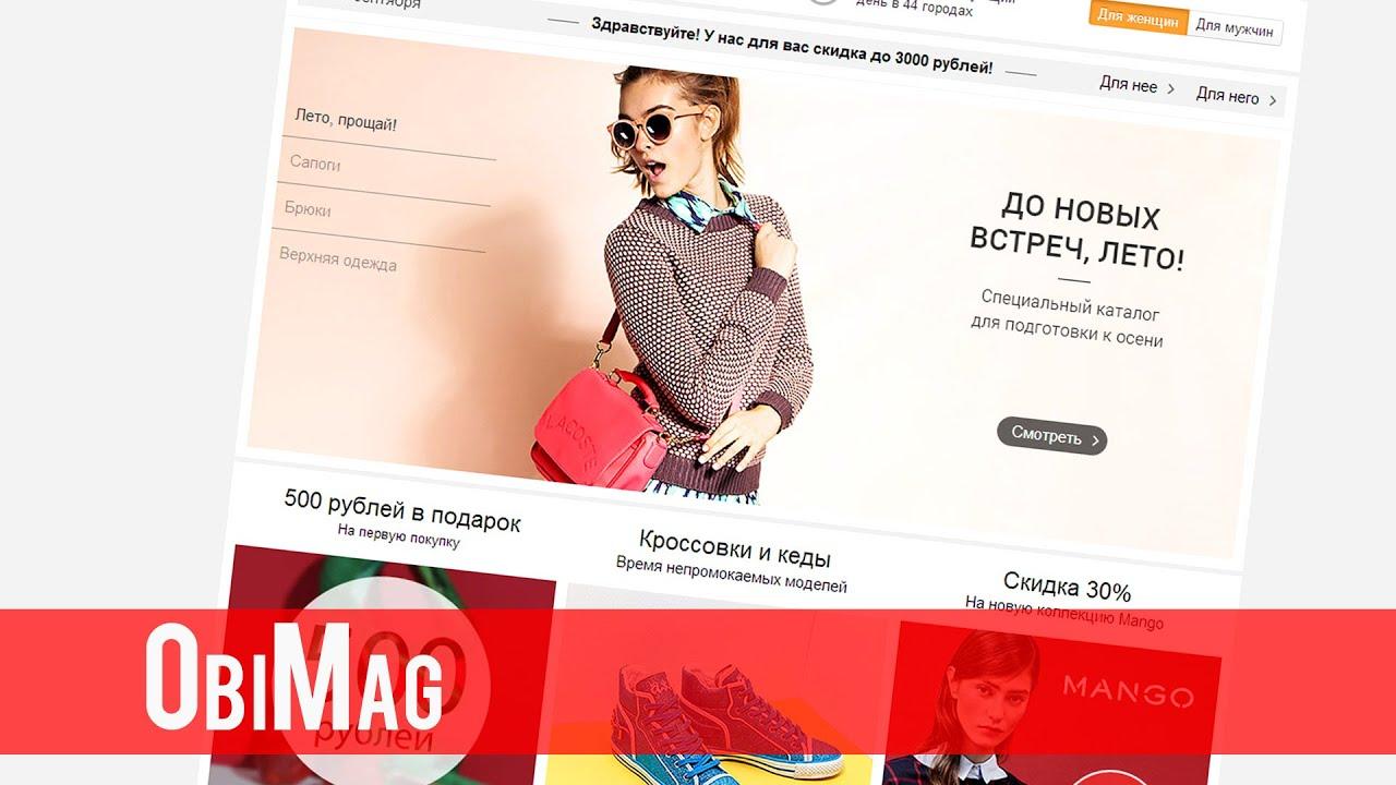 Интернет реклама магазина ламода руководство по созданию интернет сайта