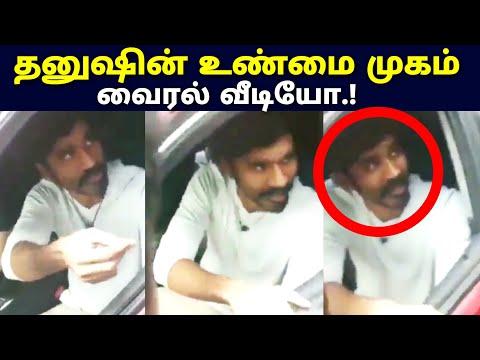தனுஷின் உண்மை முகம் வைரலாகும் வீடியோ | Dhanush | Hot Tamil Cinema News