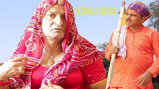 SONELI MATA KA VRAT सोनेली माता रो व्रत Rajasthani Hariyanavi Comedy |Murari Lal| Murari Ki Kocktail