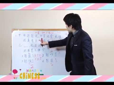 เรียนภาษาจีน - ครูพี่ป๊อป - ติวข้อสอบ PAT7.4 & HSK - 08/05/2014
