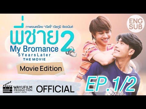 หนังวายหนังเกย์ พี่ชาย My Bromance 2 : Movie Edition 2021 [EP.1/2]