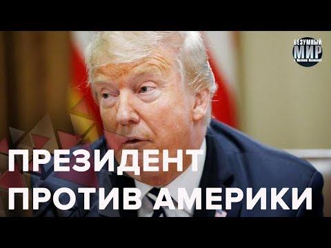 Трамп против Америки