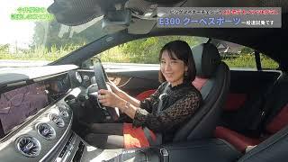 【メルセデス・ベンツ Mercedes-Benz/E300 クーペスポーツ】☆試乗レポート☆2リッターターボのEクラスはアリ?ナシ?