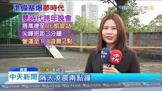 20191230中天新聞 夢時代跨年晚會恐塞爆 建議搭捷運、輕軌!