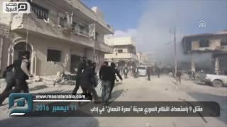 مصر العربية | مقتل 9 باستهداف النظام السوري مدينة