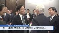 2030 부산엑스포를 위한 국제컨퍼런스 개막식
