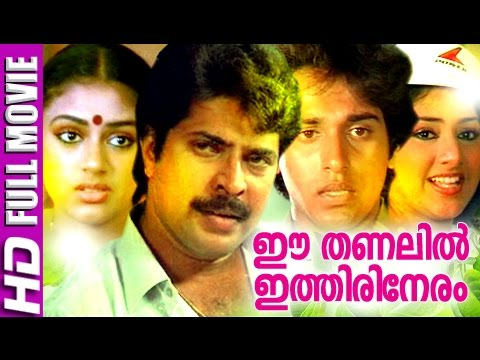 Malayalam Full Movie | Ee Thanalil Ithiri...