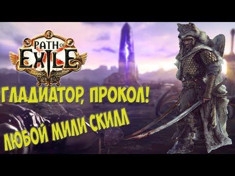Path of Exile: Bladestorm Gladiator. Билд под любой скилл ближнего боя! Ураган лезвий