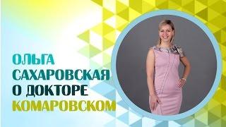 Отзыв о видео доктора Комаровского