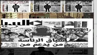 92 عدد مطبوع من «جريدة البديل»
