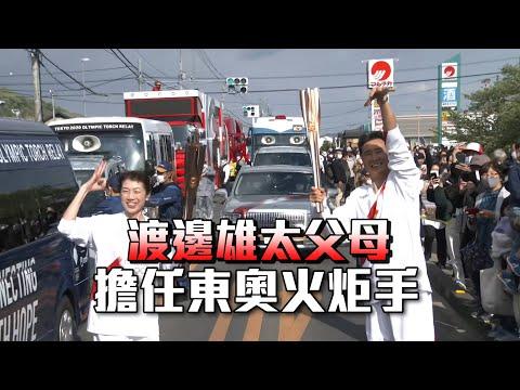 【東京奧運倒數96天】渡邊雄太父母 擔任東奧火炬手|愛爾達電視20210418