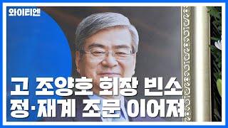 故 조양호 회장, 정·재계 인사 조문 이어져 / YTN