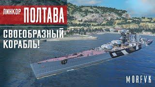 Линкор Полтава // Своеобразный корабль!