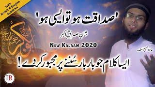 Best Nasheed 2020, Hazrat Abu Bakar (R.A), Sadaqat Ho To Aisy Ho, Hafiz Fasih Asif, Islamic Releases