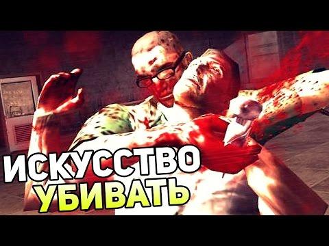 Manhunt 2 Прохождение На Русском #1 — ИСКУССТВО УБИВАТЬ