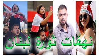 أقوى مقاطع الحشيش من ثورة لبنان