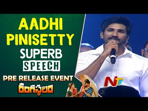 Aadhi Pinisetty Superb Speech @ Rangasthalam Pre Release Event || Ramcharan, Chiranjeevi