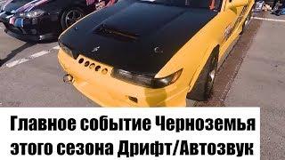 Мотор Шоу Черноземья в Воронеже. Дрифт/Автозвук Длинная версия