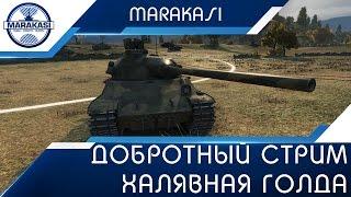 Добротный прямой эфир + халявная раздача голды World of Tanks