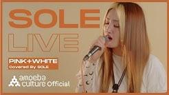 쏠(SOLE) - Official Live Clip Ep.03 | Frank Ocean 'Pink+White' Cover